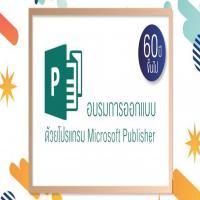 อบรมการออกแบบด้วยโปรแกรม Microsoft Publisher