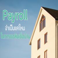 Payroll จำเป็นแค่ไหนในการขอสินเชื่อบ้าน