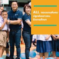 ALL ตอบแทนสังคม ปลูกฝังเยาวชนรักการศึกษา ส่งเสริมการเรียนรู้เพื่อพัฒนาตนเองสู่คุณภาพชีวิตที่ดี