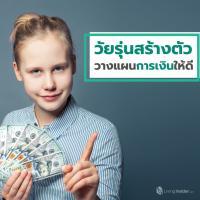 วัยรุ่นสร้างตัว วางแผนการเงินให้ดี