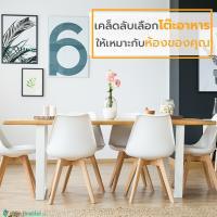 เคล็ดลับเลือกโต๊ะอาหาร ให้เหมาะกับห้องของคุณ
