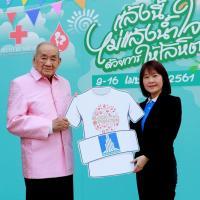 LPN มอบเสื้อ Blood Donation ช่วงสงกรานต์แก่สภากาชาดไทย