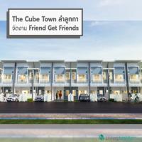 The Cube Town ลำลูกกา ชวนเพื่อนชมบ้านงาน Friend Get Friends