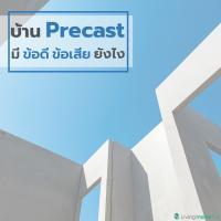 บ้าน Precast มีข้อดี ข้อเสีย ยังไง