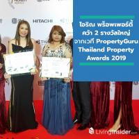 """""""ไอริณ พร็อพเพอร์ตี้"""" โชว์ความสำเร็จ โครงการ วินด์แดม การ์เด้น ไอริณ บางเสร่ พัทยา คว้า 2 รางวัลใหญ่ จากเวที PropertyGuru Thailand Property Awards 2019"""