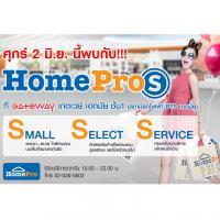 2 มิถุนายนนี้ โฮมโปรฉลองเปิดสาขาใหม่ HomePro S