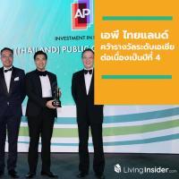 เอพี ไทยแลนด์ คว้ารางวัลจากเวทีระดับเอเชีย ต่อเนื่องเป็นปีที่ 4 องค์กรอสังหาฯ เดียวในไทยที่ยกระดับคุณภาพชีวิตคนในสังคมอย่างยั่งยืน