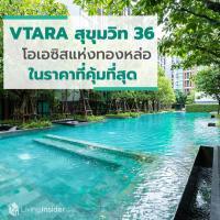 VTARA สุขุมวิท 36 โอเอซิสคอนโดบนทำเลทองหล่อ ที่ราคาคุ้มค่าที่สุด