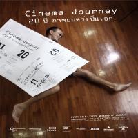 เอสซีฯ สนับสนุนและชวนชม Cinema Journey 20ปี ภาพยนตร์เป็นเอก