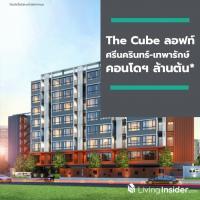 เตรียมพบกัน The Cube ลอฟท์ ศรีนครินทร์-เทพารักษ์ คอนโดฯ ล้านต้น* เร็ว ๆ นี้