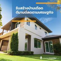 รับสร้างบ้านเดือด ดีมานด์ลดตามเศรษฐกิจ