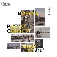 เนอวานา ไดอิ จัดประกวดภาพถ่าย Nirvana Daii Photo Contest ชวนถ่ายภาพ สายน้ำหน้าบ้าน ลุ้นรับกล้อง Leica C-Lux
