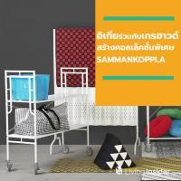 อิเกียร่วมกับเกรฮาวด์ สร้างสรรค์คอลเล็คชั่นพิเศษ SAMMANKOPPLA