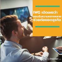 IWG เผยการเปิดใจยอมรับความหลากหลายจะช่วยต่อยอดโอกาสทางธุรกิจให้ดียิ่งขึ้น