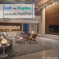 Loft vs Duplex ประชันความแตกต่างของห้อง