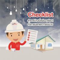 ยิปซัม ตราช้าง แนะนำ 10 จุด เช็คลิสต์ สำรวจบ้านรับมือช่วงฝนมาเยือน