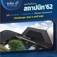 โซลาร์ ดี ชวนสัมผัสนวัตกรรมนวัตกรรมพลังงานสะอาดเพื่อทุกคน ในงานสถาปนิก 62