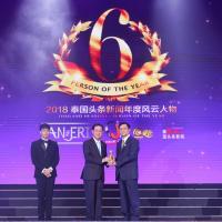 ศุภาลัยรับรางวัล Thailand Headlines Person of The Year Awards 2018