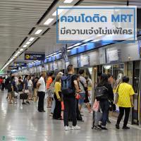 คอนโดติด MRT มีความเจ๋งไม่แพ้ใคร