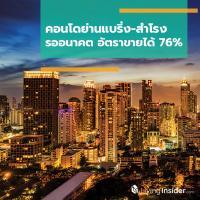 คอนโดย่านแบริ่ง-สำโรง รออนาคต อัตราขายได้ 76%