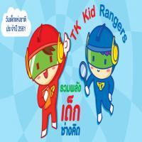 TK Kid Rangers : รวมพลังเด็กช่างคิด กิจกรรมวันเด็กแห่งชาติ 2561