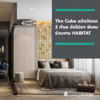 The Cube แจ้งวัฒนะ 2 ทำเล จัดโปรฯ พิเศษ ร่วมงาน HABITAT @เซ็นทรัล แจ้งวัฒนะ