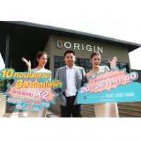 ลด 5 แสน ออริจิ้น ขน 10 โครงการสวยพร้อมโปรแรง ร่วมงาน Think of Living in Central Ladprao