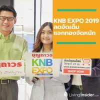 """บุญถาวร ตั้งเป้ายอดขายกว่า 2,000 ล้านบาท อัดแคมเปญ """"KNB EXPO 2019"""" ลดจัดเต็ม แจกทองจัดหนัก ปีที่ 2"""