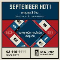 เมเจอร์ ดีเวลลอปเม้นท์ จัดบิ๊กอีเวนต์แรงสุดในรอบปี September Hot ส่งท้าย Q3'61