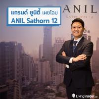แกรนด์ ยูนิตี้ เปิดตัวโครงการไฮไลท์ของปี อนิล สาทร 12 (ANIL Sathorn 12)