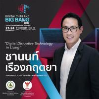 อนันดาฯ นำทัพ ชวนคนร่วมแชร์ความคิดที่ทำให้ชีวิตคนเมืองดีขึ้น ในงาน Digital Thailand Big Bang 2017