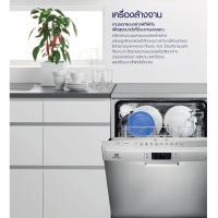 ประหยัดเวลาด้วยนวัตกรรมเพื่อครอบครัวยุคใหม่กับ เครื่องล้างจาน หลากหลายฟังก์ชันวางจำหน่ายแล้วที่ โฮมโปร