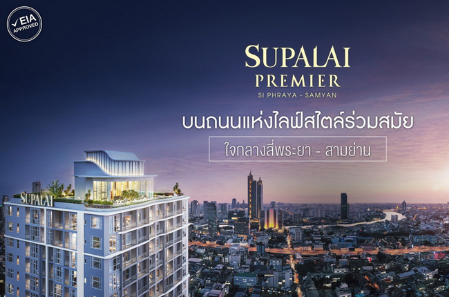 Sale DownCondoSilom, Saladaeng, Bangrak : Supalai Premier Si Phraya-Samyan size 55 sqm. 1 bedroom, North, Pool view and Garden view !!