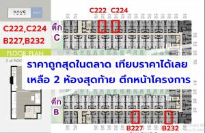 For SaleCondoRangsit, Patumtani : express!! Selling at the top of B232 Kavetown Space, the cheapest sale in the project
