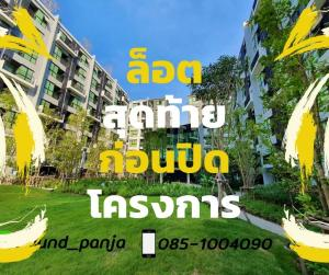For SaleCondoRangsit, Patumtani : Update December 63 Kavetown Space, the last lot before closing the project. There are more than 50 rooms to choose from in every ABCD building.