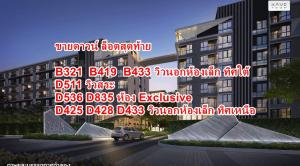 For SaleCondoRangsit, Patumtani : Sale down payment Kavetown Space (Cave Town Phase 1) BD building, the last lot, interested, come and talk 085-100-4090 Line: Pound_panja