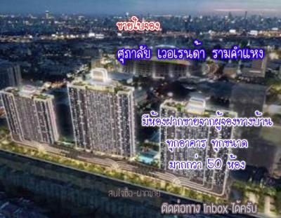 For SaleCondoRamkhamhaeng, Hua Mak : Selling preemption tickets for Supalai Veranda Ramkhamhaeng, only 1.87 million rooms, 3 rooms in a total of 60 rooms to choose from.