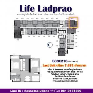 For SaleCondoLadprao, Central Ladprao : Sell Life Ladprao, 2 bed room, 35th floor, size 51.5 sq.m. Private corner room South View, Chatuchak Park and East City View, Price Around VVIP
