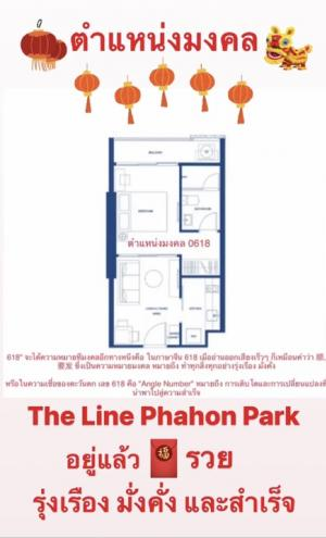 Sale DownCondoLadprao, Central Ladprao : The Line Phahonyothin Park Owner Post !! Price reduction, 1 bedroom, 37 sq m, 6th floor, location 010618, south, open view as in the picture, closed kitchen, walk in closet, first price, best in the building, 200 m. To BTS Ladprao intersection, Skywalk to