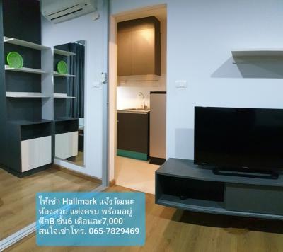 For RentCondoChengwatana, Muangthong : Hallmark Chaengwattana Condo for rent 7,000 / month, Building B, Floor 6, beautiful decorated, furnished Electrical appliances Near World Medical Center Hospital Chaengwattana