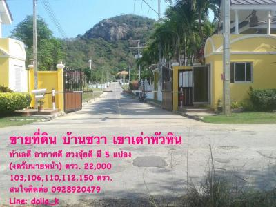 For SaleLandCha am, Hua Hin : Land for sale in Kaotao Huahin