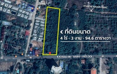 ขายที่ดินระยอง : ขายที่ดิน ติดถนนเพแกลงกร่ำ จังหวัดระยอง ที่ดิน 4 ไร่ 3 งาน 94.6 ตารางวา ห่างจากทะเล 200 เมตร