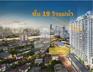 Sale DownCondoWongwianyai, Charoennakor : 1 Bed 48 sq m for sale, 19th floor, at the front of the contract 4,771,000 (the owner sells by himself)