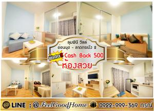 For RentCondoLadkrabang, Suwannaphum Airport : ***For Rent Lumpini On Nut-Ladkrabang 2 (Beautiful room + Building A) *Get special promotion* LINE : @Feelgoodhome (with @ page)