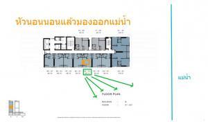 ขายดาวน์คอนโดวงเวียนใหญ่ เจริญนคร : ขาย Studio ชั้น 22 รอบ VVIP 3.54 ล้าน (บวก 100K)