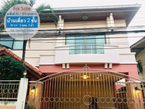 ขายบ้านอ่อนนุช อุดมสุข : บ้านเดี่ยว 2 ชั้น ใกล้ BTS บางจาก สภาพใหม่ เจ้าของดูแลดีมาก 5 นอน 3 น้ำ