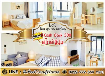 เช่าคอนโดบางนา แบริ่ง : ***ให้เช่า Ideo Mobi Eastgate (แต่งสวย!!! สไตล์ญี่ปุ่น) (ฟรี!!! Cash Back 500)