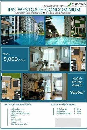 For RentCondoNonthaburi, Bang Yai, Bangbuathong : Condo for rent at Iris Westgate Near the Purple Sky Train, Central Plaza Bang Yai