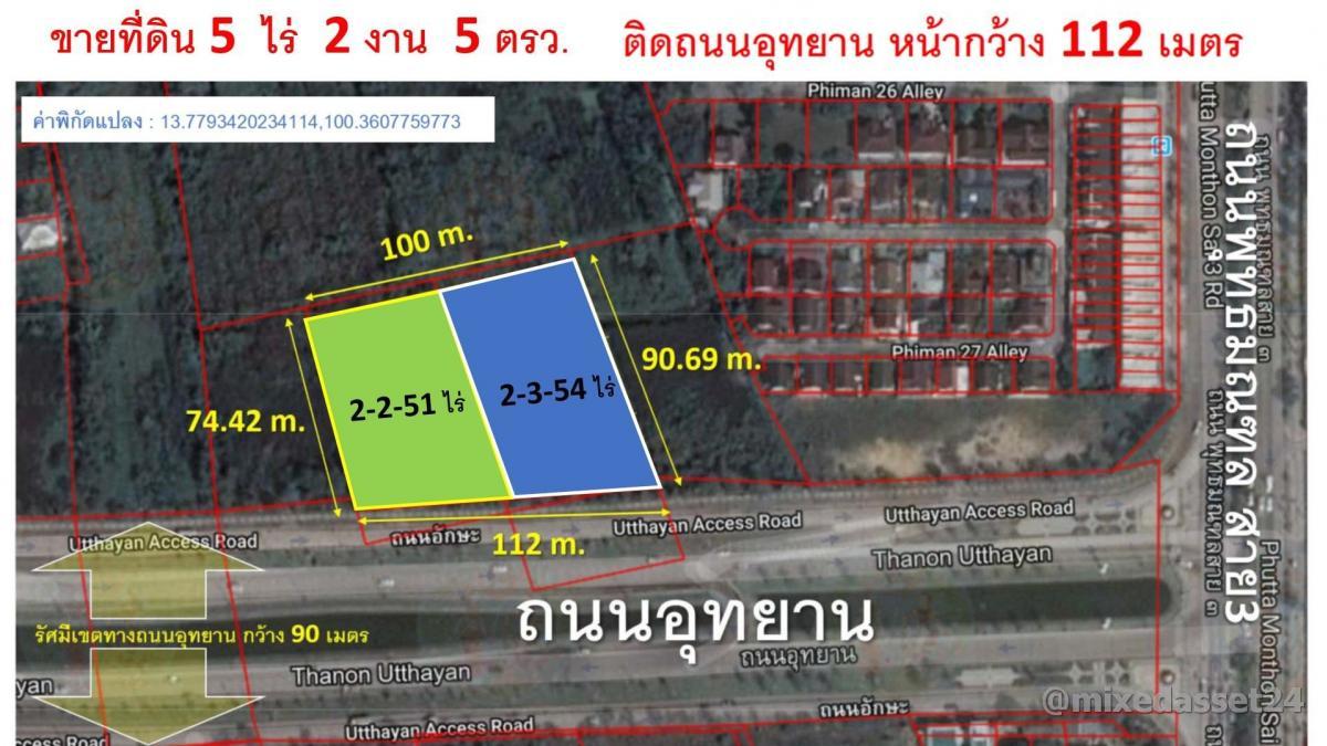 ขายที่ดินพุทธมณฑล ศาลายา : ขายที่ดินติดถนนอุทยาน พุทธมณฑลสาย 3 หน้ากว้าง 112 เมตร 5-2-5 ไร่ สามารถแบ่งขายได้