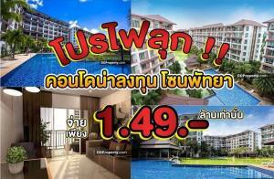 For SaleCondoPattaya, Bangsaen, Chonburi : For Sale Condo AD Blue Ocean Najomtien Pattaya @Bang Sa-re Beach, 25.5 sq.m 3rd floor, Pool View, Sale by owner